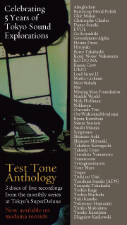 Test Tone Anthology